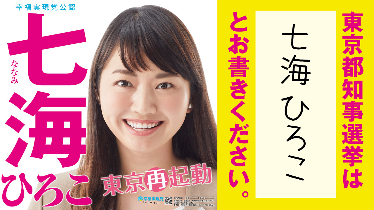 七海 ひろこ wiki
